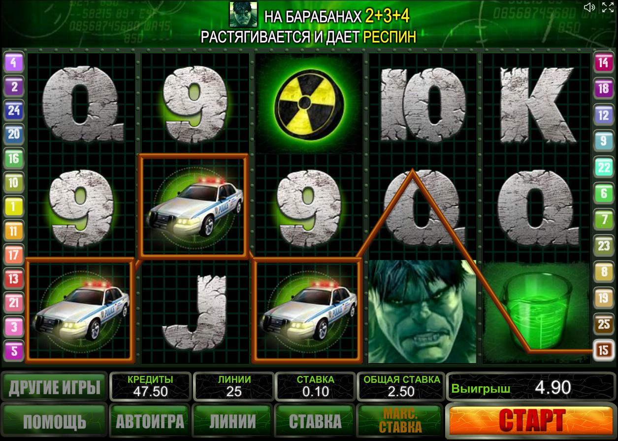 Игровые автоматы 777 играть бесплатно халк обзор бонусов и онлайн казино
